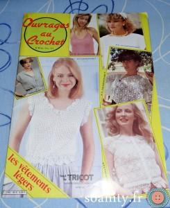 magazines modèles adultes